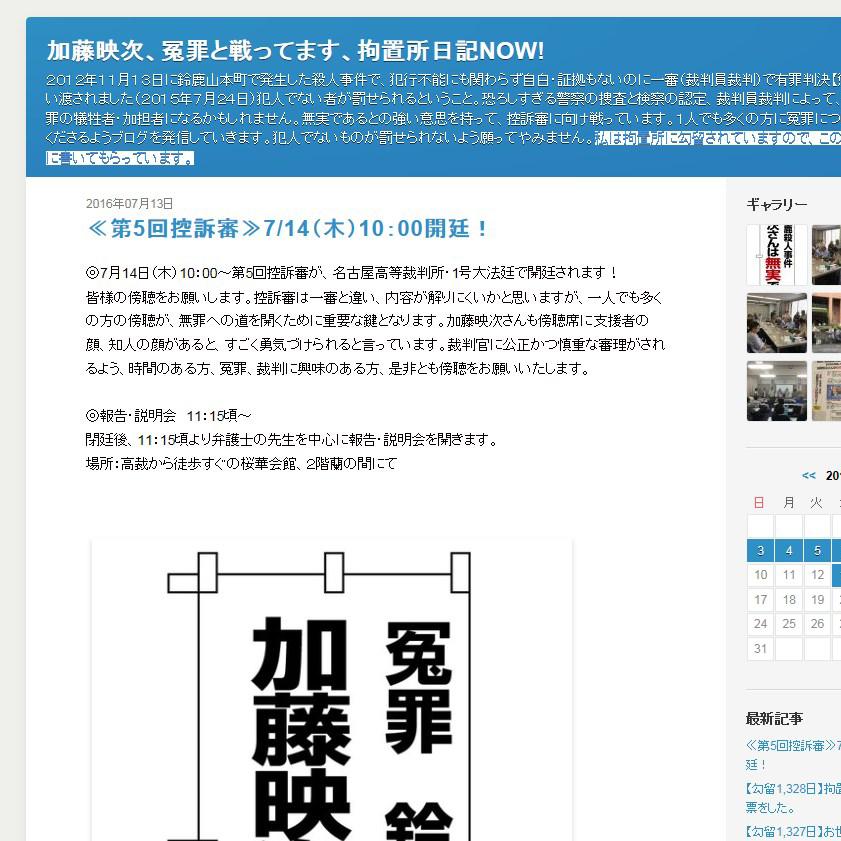 拘置所ブログ加藤映次のイメージ